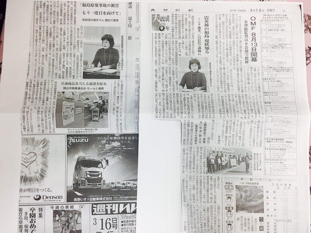 日報 長野